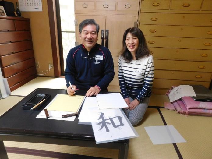 Keisuke & Itsuko Asai hosted my family visit.