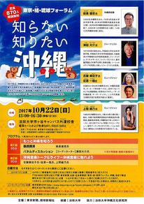 東京・結・琉球フォーラム「知らない知りたい沖縄」