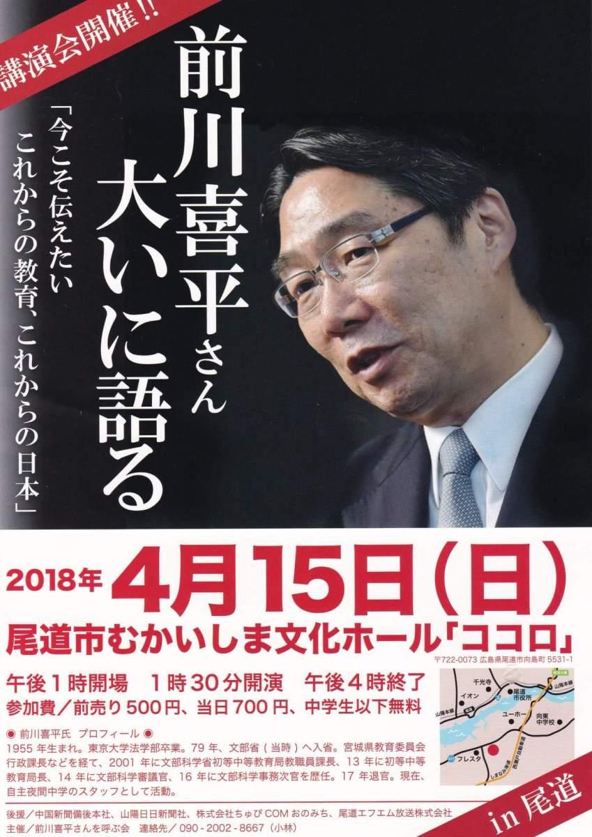 前川喜平さん大いに語る 講演会
