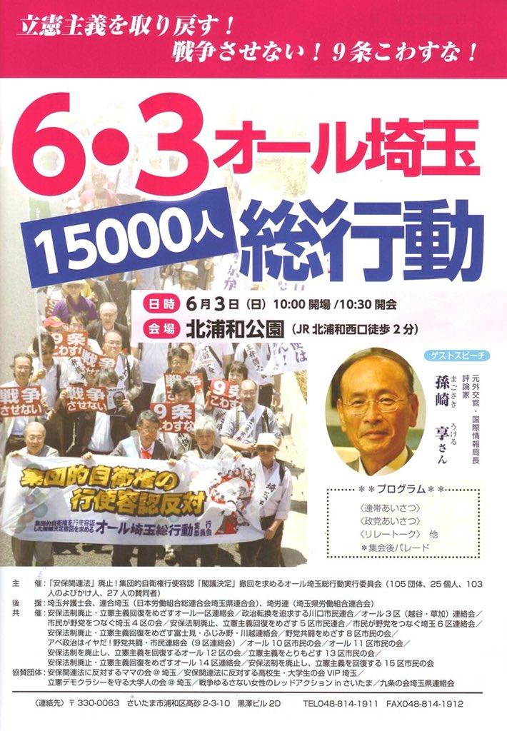 6・3オール埼玉15000人総行動