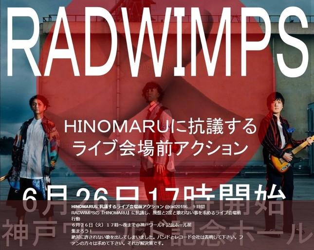RADWIMPS HINOMARUに抗議するライブ会場前アクション