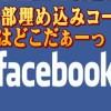 Facebookの「自分の投稿」を外部に埋め込むためのコードはどこだーっ?!