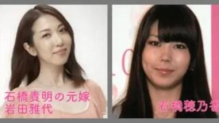 石橋貴明の元嫁,岩田雅代,画像
