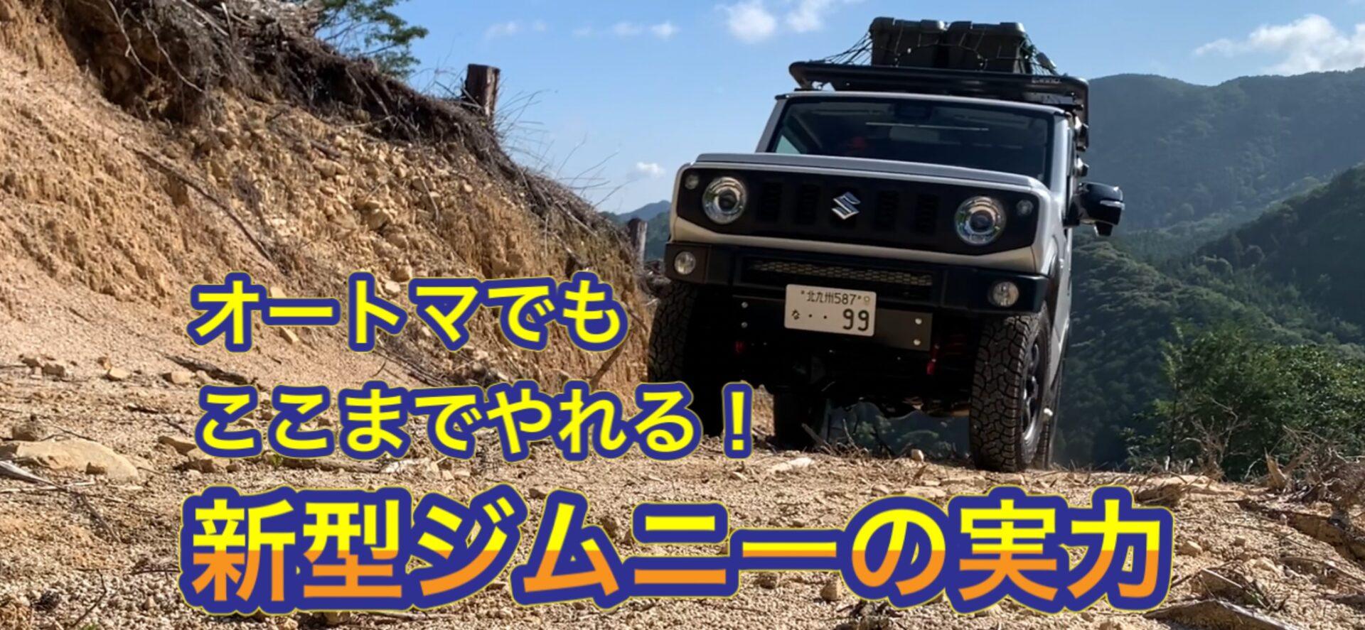【新型ジムニーの実力】オートマでもオンロードだけでなくオフロード、林道走行、悪路走行もやれる!