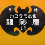 フクサヤキューブ!?元祖「福砂屋」のおしゃれなカステラ