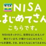 NISAで100万円投資した年。なぜNISAを使い始めたのかまとめてみる。