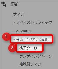 googleウェブマスター3