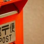 郵政3社の同時上場が承認!11月4日が上場日です。個人投資家に9割売り出しか。