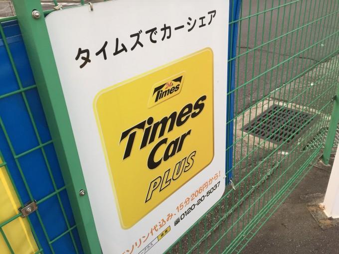 タイムズ-min