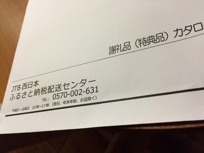 ふるさと納税カタログ-min