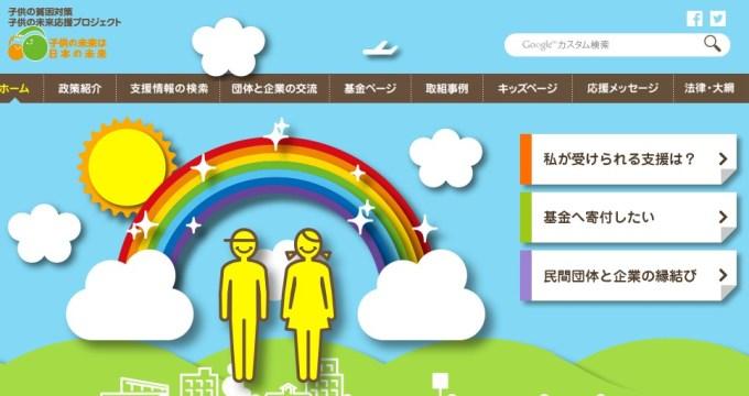 子どもの未来応援プロジェクト