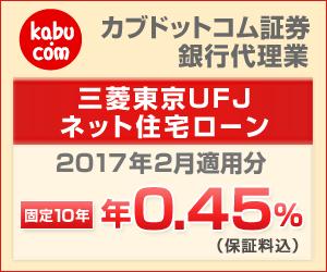 カブドットコム 三菱東京UFJ銀行 住宅ローン 201702