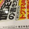 アフィリエイトの確定申告の書き方。副業で20万円を超えた場合にはどうしたらいい?