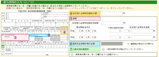 確定申告12(住宅ローン控除、ふるさと納税)