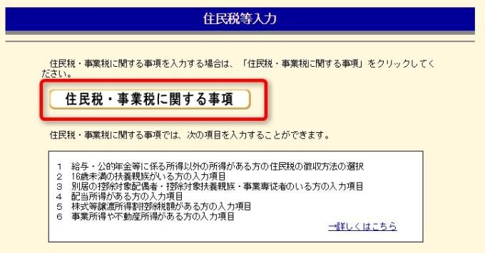 確定申告14-0(雑所得)