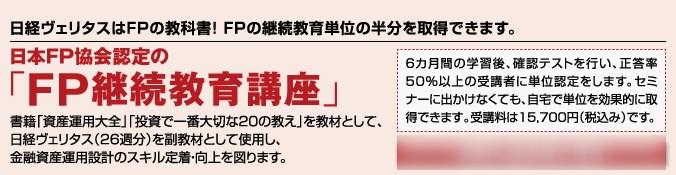 日経ヴェリタス FP
