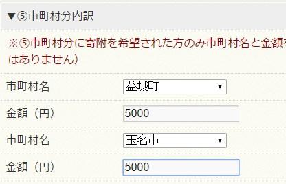 熊本 ふるさと納税2