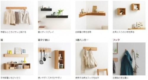 無印良品 壁 家具7