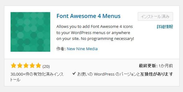 Font Awesome 4 Menus