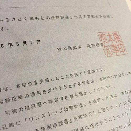 ふるさと納税 熊本