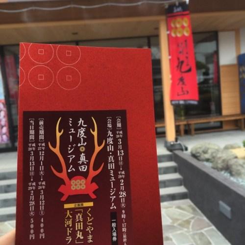 真田ミュージアム 九度山