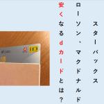 ローソン・マクドナルド【5%】スターバックス【4%】お得に利用できるdカードが便利