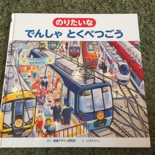 絵本 電車特別号