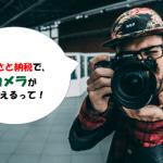 ふるさと納税でカメラがもらえる!キヤノン、オリンパス、一眼レフも!
