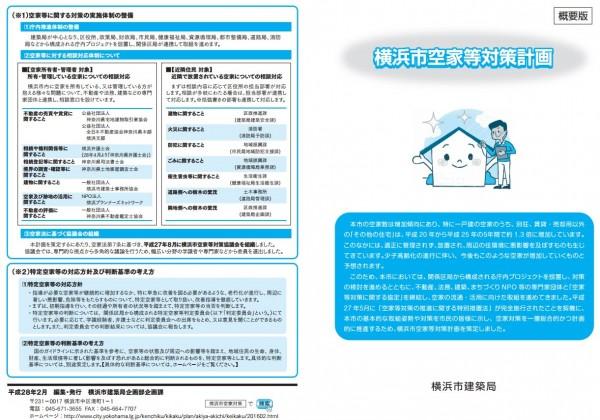 空き家等対策計画 横浜市