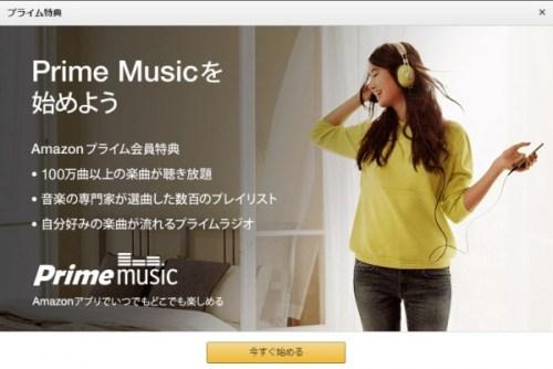 Amazon ミュージック