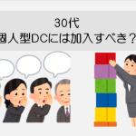 30代の個人型確定拠出年金(iDeCo)するべき?節税額100万円以上