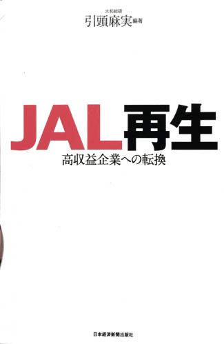 本 JAL再生