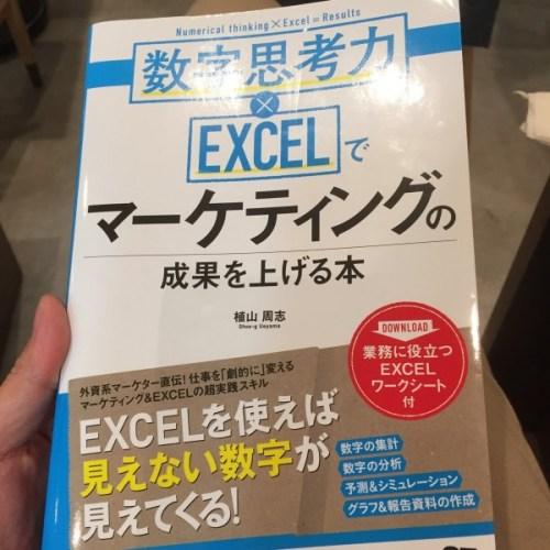 本 数学思考力 Excel マーケティング
