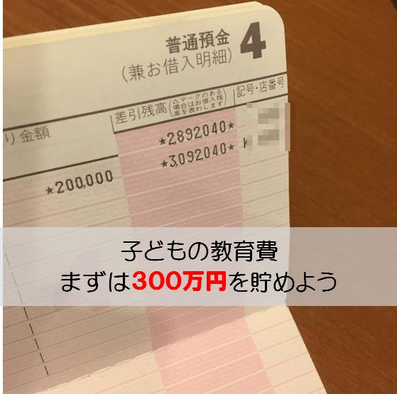 子どもの教育費300万円-min