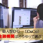 個人型DC(iDeCo)金融機関はどうやって選ぶ?!SBI証券・楽天証券が良さそうです。