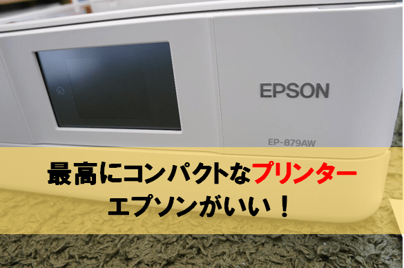 EPSON プリンター アイキャッチ-min