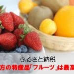 ふるさと納税・食べたいフルーツ(果物)を5つに絞ってまとめてみた。