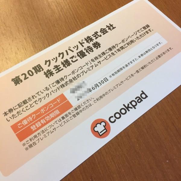 クックパッド 株主優待