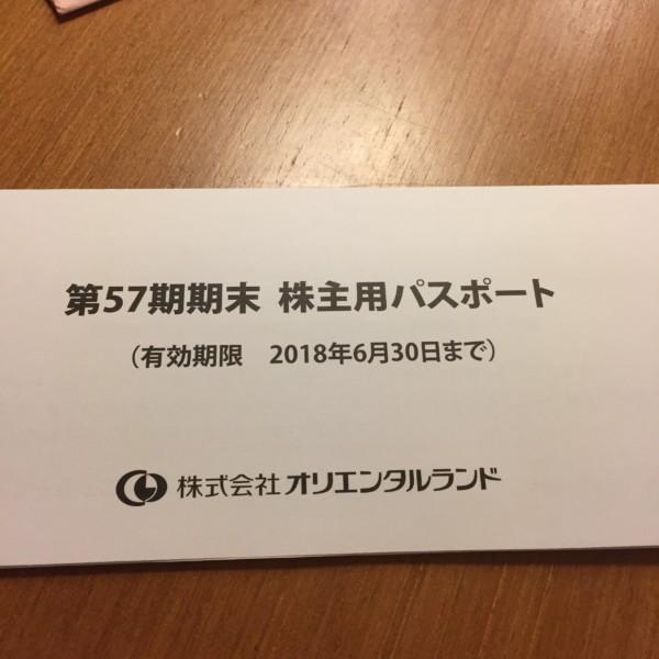 オリエンタルランド 株主優待IMG_5432-min