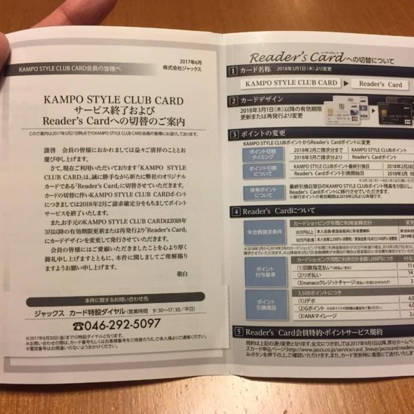 漢方スタイルクラブカードIMG_5424-min