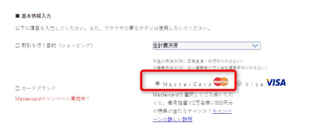 dカード申込