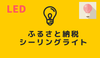 ふるさと納税 シーリングライトYellow Light Bulb Icon Electrician Business Card-min
