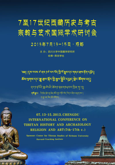 7至17世纪西藏历史与