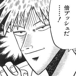 漫画アカギ名言「倍プッシュ」