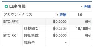 ビットバンクトレードチャレンジ企画口座画面0317