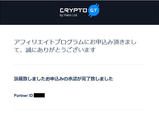 クリプトGTアフィリエイト方法その4
