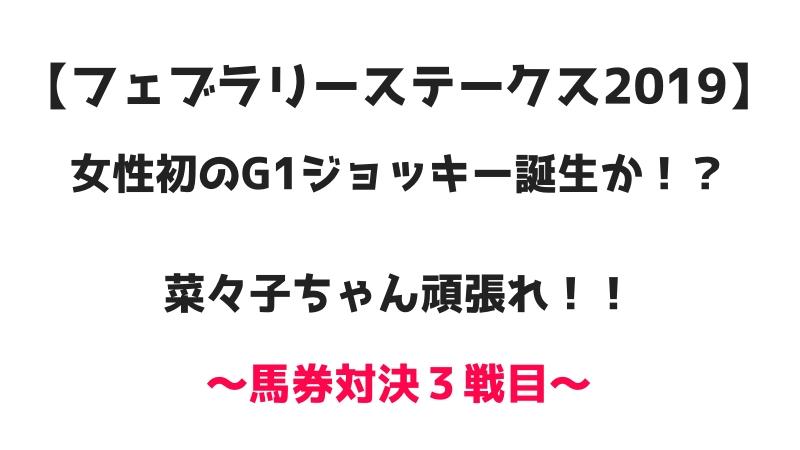 フェブラリーステークス2019 女性初のG1ジョッキー誕生か?藤田菜々子ちゃん頑張れ!馬券対決3戦目