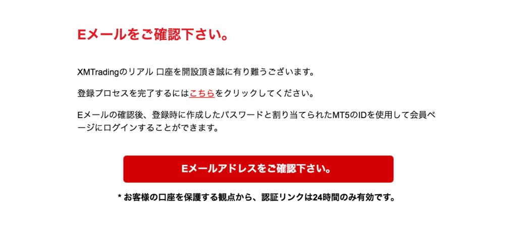 XM登録手順3