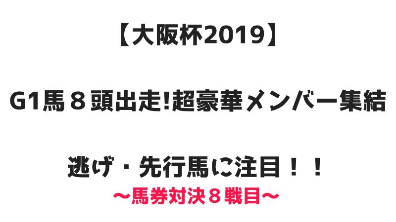 大阪杯2019 G1馬8頭出走!逃げ・先行馬に注目!