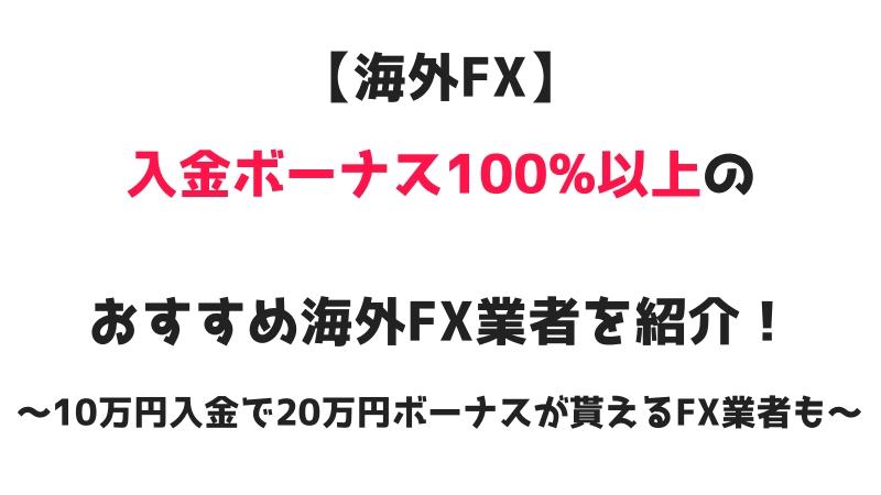 海外FX業者 入金ボーナス100%以上のおすすめ海外FX業者を紹介!中には入金ボーナス200%のFX業者もあり!